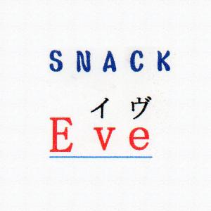 SNACK Eve
