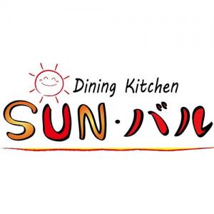 ダイニングキッチン SUN・バル