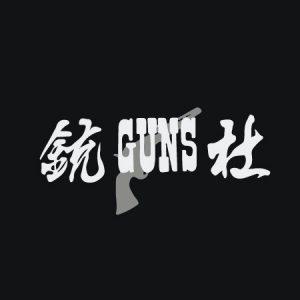 ちょこっと酒場銃杜 GUNS