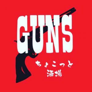 chotto BAR GUNS