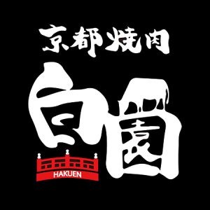 京都焼肉 白園